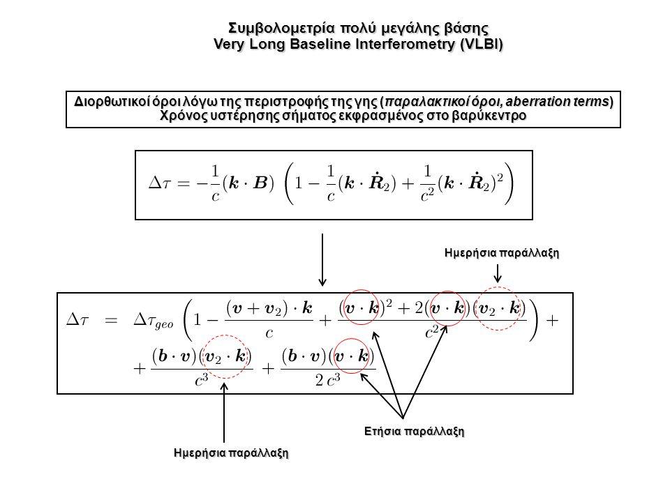 Συμβολομετρία πολύ μεγάλης βάσης Very Long Baseline Interferometry (VLBI) Διορθωτικοί όροι λόγω της περιστροφής της γης (παραλακτικοί όροι, aberration terms) Χρόνος υστέρησης σήματος εκφρασμένος στο βαρύκεντρο Ετήσια παράλλαξη Ημερήσια παράλλαξη