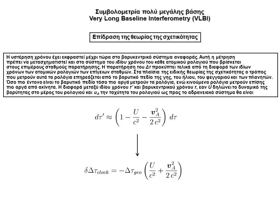 Συμβολομετρία πολύ μεγάλης βάσης Very Long Baseline Interferometry (VLBI) Επίδραση της θεωρίας της σχετικότητας Η υστέρηση χρόνου έχει εκφραστεί μέχρι τώρα στο βαρυκεντρικό σύστημα αναφοράς.