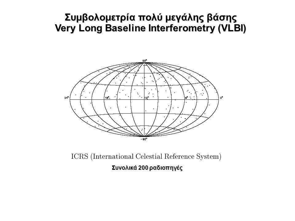 Συμβολομετρία πολύ μεγάλης βάσης Very Long Baseline Interferometry (VLBI) Συνολικά 200 ραδιοπηγές