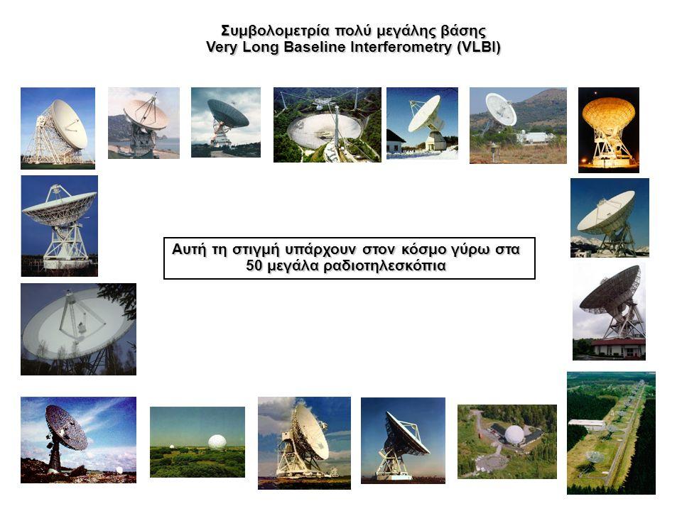 Συμβολομετρία πολύ μεγάλης βάσης Very Long Baseline Interferometry (VLBI) Αυτή τη στιγμή υπάρχουν στον κόσμο γύρω στα 50 μεγάλα ραδιοτηλεσκόπια