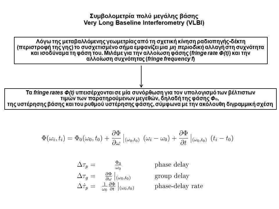 Συμβολομετρία πολύ μεγάλης βάσης Very Long Baseline Interferometry (VLBI) Για την καθαρά γεωμετρική ή Νευτώνια διαφορά χρόνου ισχύει Για να εξασφαλιστεί η υψηλή ακρίβεια των μετρήσεων VLBI πρέπει το μοντέλο αυτό να επεκταθεί περιγράφοντας την κίνηση της βάσης στο χώρο και στο χρόνο Εισαγωγή ενός αδρανειακού συστήματος αναφοράς + Ορισμός διορθώσεων λόγω αποκλίσεων μεταξύ αδρανειακού συστήματος και πραγματικών δεδομένων + Ορισμός σχετιστικών διορθώσεων