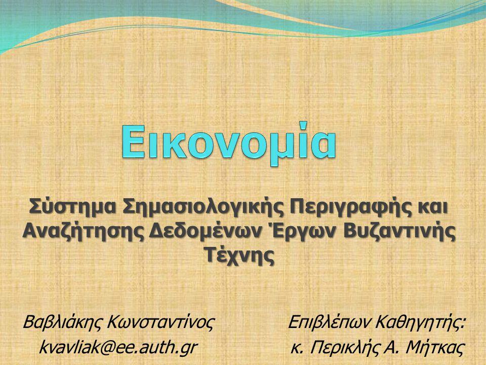 Σύστημα Σημασιολογικής Περιγραφής και Αναζήτησης Δεδομένων Έργων Βυζαντινής Τέχνης Βαβλιάκης Κωνσταντίνος kvavliak@ee.auth.gr Επιβλέπων Καθηγητής: κ.