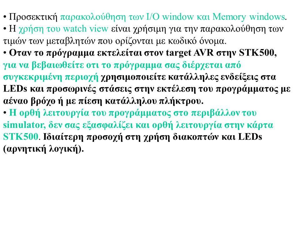 Προσεκτική παρακολούθηση των I/O window και Memory windows.