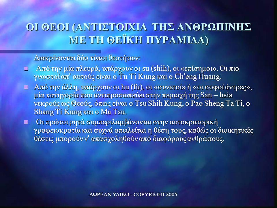 ΔΩΡΕΑΝ ΥΛΙΚΟ – COPYRIGHT 2005 ΟΙ ΘΕΟΙ (ΑΝΤΙΣΤΟΙΧΙΑ ΤΗΣ ΑΝΘΡΩΠΙΝΗΣ ΜΕ ΤΗ ΘΕΪΚΗ ΠΥΡΑΜΙΔΑ) Διακρίνονται δύο τύποι θεοτήτων: Από την μία πλευρά, υπάρχουν οι su (shih), οι «επίσημοι».