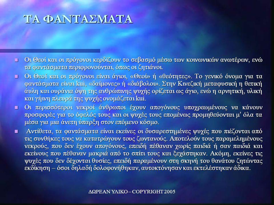 ΔΩΡΕΑΝ ΥΛΙΚΟ – COPYRIGHT 2005 ΤΑ ΦΑΝΤΑΣΜΑΤΑ Οι Θεοί και οι πρόγονοι κερδίζουν το σεβασμό μέσω των κοινωνικών ανωτέρων, ενώ τα φαντάσματα περιφρονούνται, όπως οι ζητιάνοι.