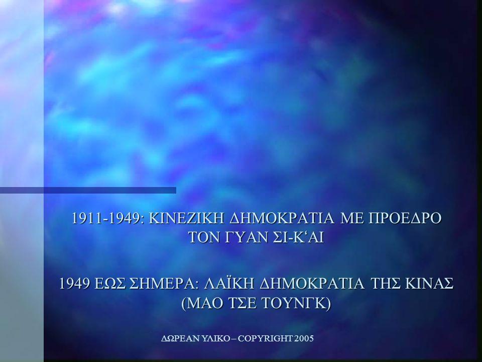 ΔΩΡΕΑΝ ΥΛΙΚΟ – COPYRIGHT 2005 1911-1949: ΚΙΝΕΖΙΚΗ ΔΗΜΟΚΡΑΤΙΑ ΜΕ ΠΡΟΕΔΡΟ ΤΟΝ ΓΥΑΝ ΣΙ-Κ ' ΑΙ 1949 ΕΩΣ ΣΗΜΕΡΑ: ΛΑΪΚΗ ΔΗΜΟΚΡΑΤΙΑ ΤΗΣ ΚΙΝΑΣ (ΜΑΟ ΤΣΕ ΤΟΥΝΓΚ)