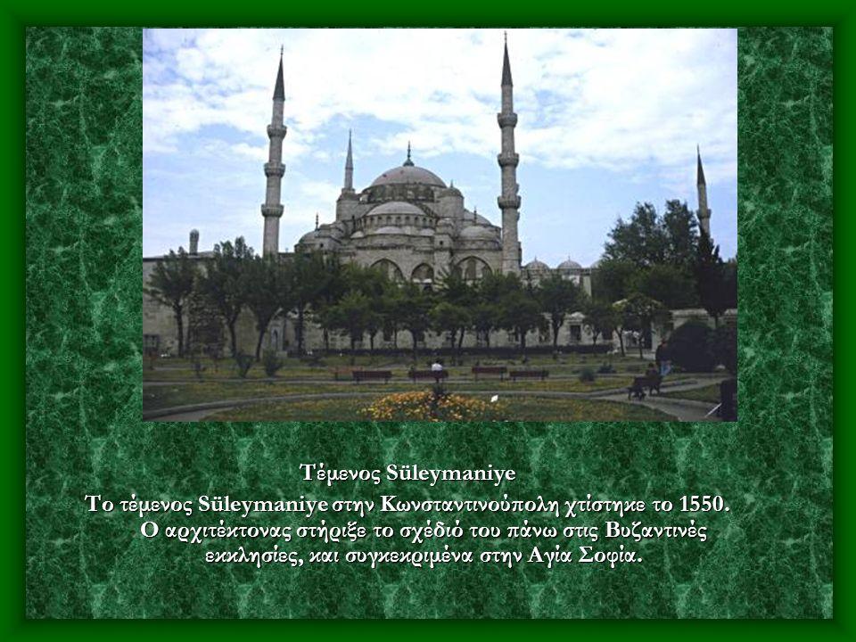 Τέμενος Süleymaniye Το τέμενος Süleymaniye στην Κωνσταντινούπολη χτίστηκε το 1550.