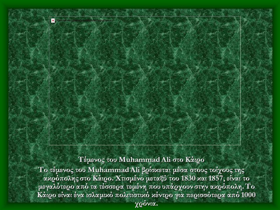 Τέμενος του Muhammad Ali στο Κάιρο Το τέμενος του Muhammad Ali βρίσκεται μέσα στους τοίχους της ακρόπολης στο Κάιρο.
