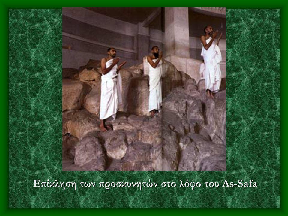 Επίκληση των προσκυνητών στο λόφο του As-Safa