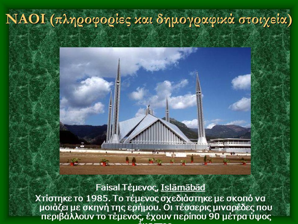 Faisal Τέμενος, Islāmābād Χτίστηκε το 1985.