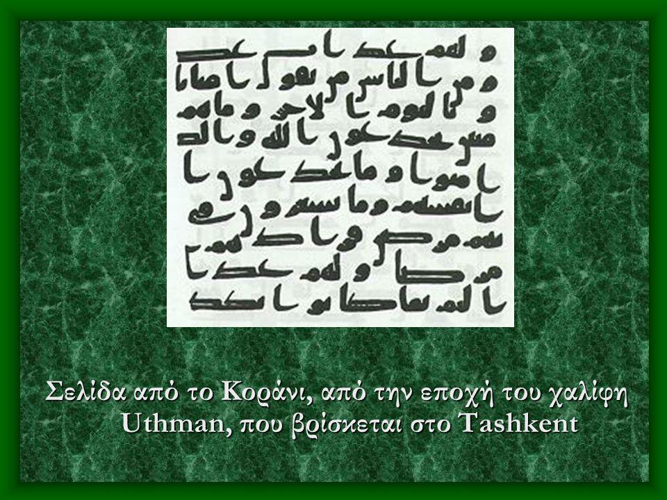 Σελίδα από το Κοράνι, από την εποχή του χαλίφη Uthman, που βρίσκεται στο Tashkent