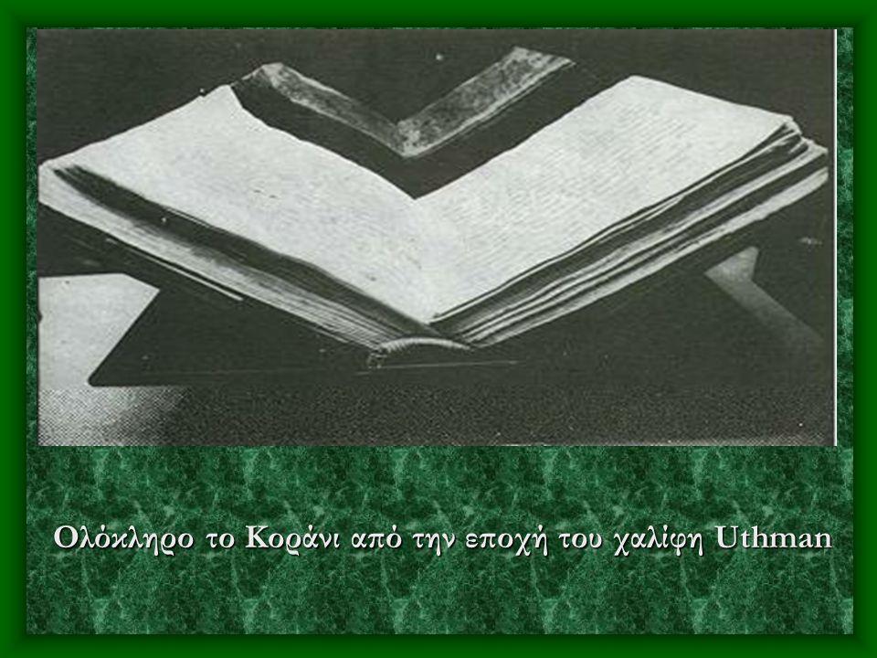 Ολόκληρο το Κοράνι από την εποχή του χαλίφη Uthman