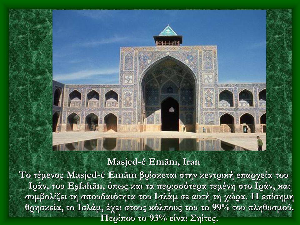 Masjed-é Emām, Iran Το τέμενος Masjed-é Emām βρίσκεται στην κεντρική επαρχεία του Ιράν, του Eşfahān, όπως και τα περισσότερα τεμένη στο Ιράν, και συμβολίζει τη σπουδαιότητα του Ισλάμ σε αυτή τη χώρα.