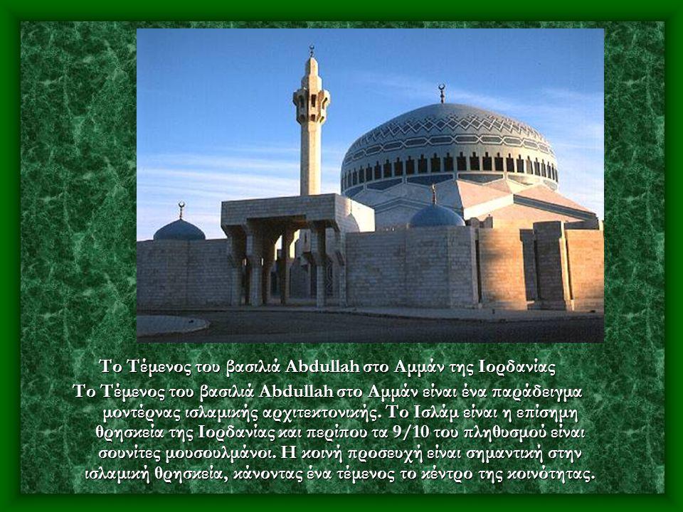 Το Τέμενος του βασιλιά Abdullah στο Αμμάν της Ιορδανίας Το Τέμενος του βασιλιά Abdullah στο Αμμάν είναι ένα παράδειγμα μοντέρνας ισλαμικής αρχιτεκτονικής.