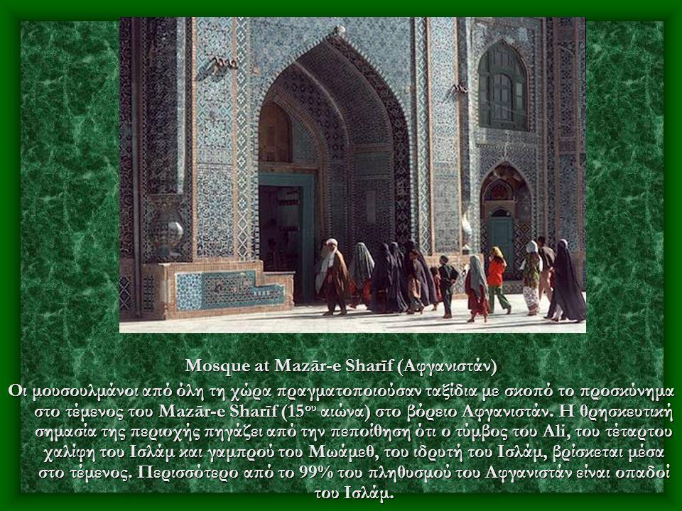 Mosque at Mazār-e Sharīf (Αφγανιστάν) Οι μουσουλμάνοι από όλη τη χώρα πραγματοποιούσαν ταξίδια με σκοπό το προσκύνημα στο τέμενος του Mazār-e Sharīf (15 ου αιώνα) στο βόρειο Αφγανιστάν.