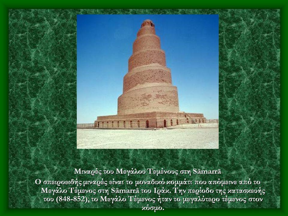Μιναρές του Μεγάλου Τεμένους στη Sāmarrā Ο σπειροειδής μιναρές είναι το μοναδικό κομμάτι που απόμεινε από το Μεγάλο Τέμενος στη Sāmarrā του Ιράκ.
