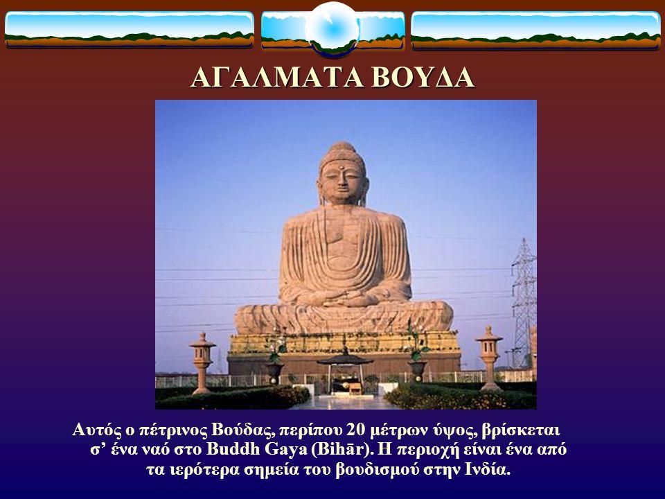 ΑΓΑΛΜΑΤΑ ΒΟΥΔΑ Αυτός ο πέτρινος Βούδας, περίπου 20 μέτρων ύψος, βρίσκεται σ' ένα ναό στο Buddh Gaya (Bihār).