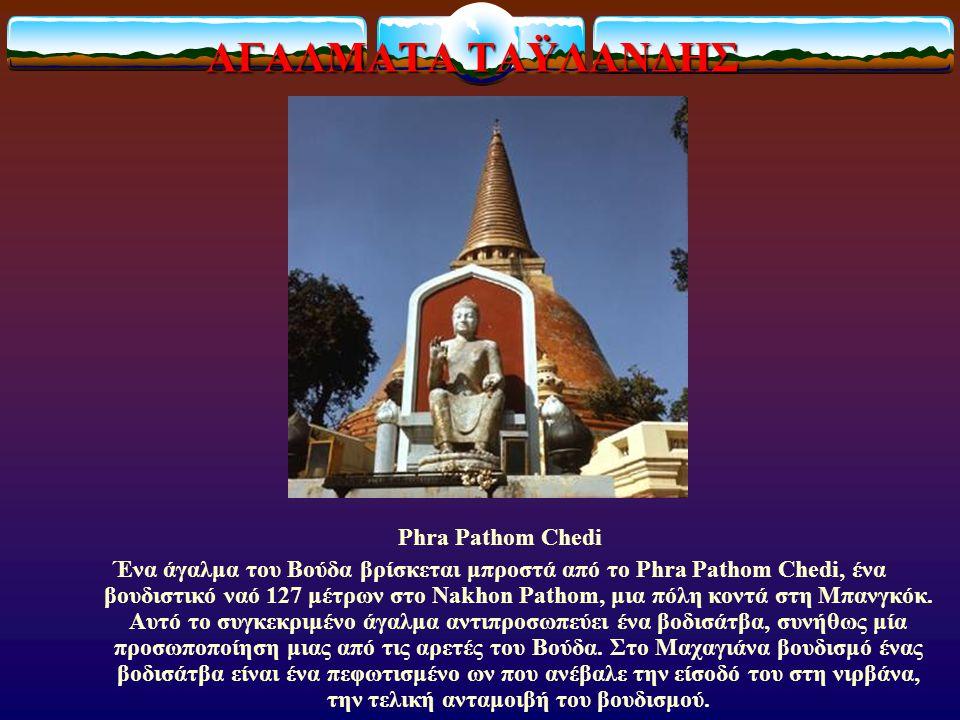 ΑΓΑΛΜΑΤΑ ΤΑΫΛΑΝΔΗΣ Phra Pathom Chedi Ένα άγαλμα του Βούδα βρίσκεται μπροστά από το Phra Pathom Chedi, ένα βουδιστικό ναό 127 μέτρων στο Nakhon Pathom, μια πόλη κοντά στη Μπανγκόκ.