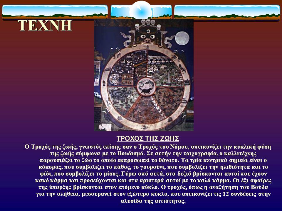 ΤΕΧΝΗ ΤΡΟΧΟΣ ΤΗΣ ΖΩΗΣ Ο Τροχός της ζωής, γνωστός επίσης σαν ο Τροχός του Νόμου, απεικονίζει την κυκλική φύση της ζωής σύμφωνα με το Βουδισμό.