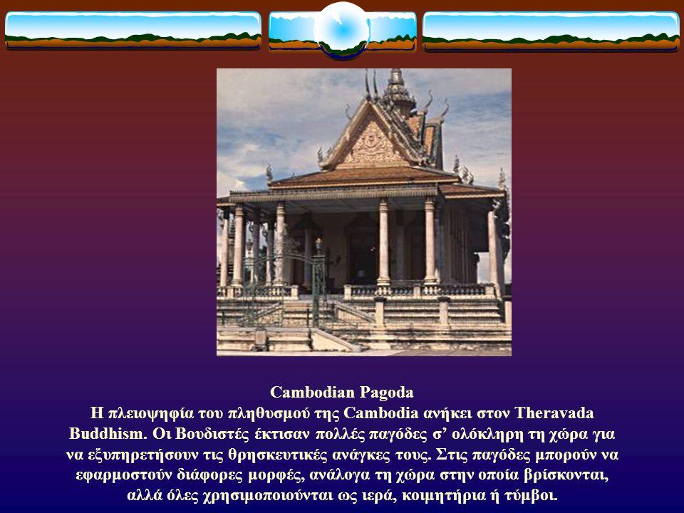 Cambodian Pagoda Η πλειοψηφία του πληθυσμού της Cambodia ανήκει στον Theravada Buddhism.