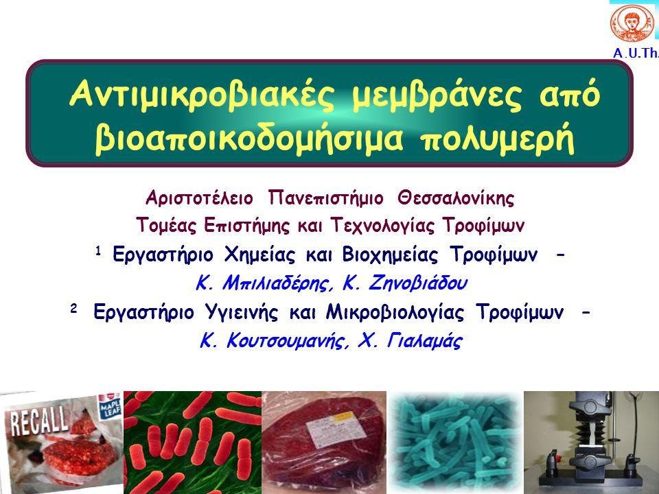 Αντιμικροβιακές μεμβράνες από βιοαποικοδομήσιμα πολυμερή A. U.Th. Αριστοτέλειο Πανεπιστήμιο Θεσσαλονίκης Τομέας Επιστήμης και Τεχνολογίας Τροφίμων 1 Ε