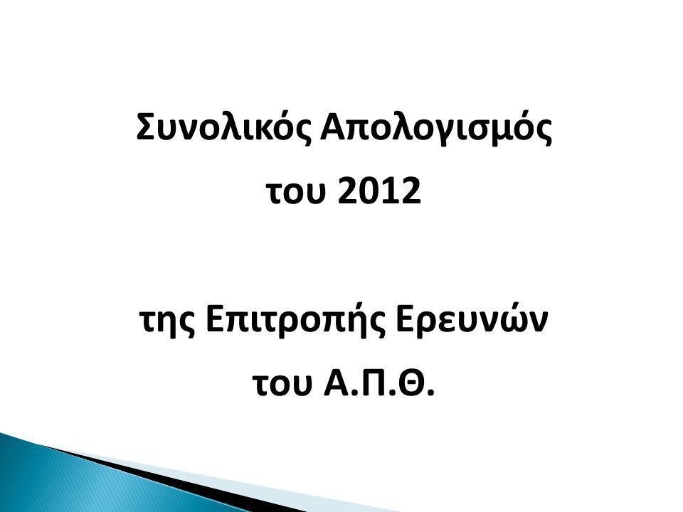 Συνολικός Απολογισμός του 2012 της Επιτροπής Ερευνών του Α.Π.Θ.