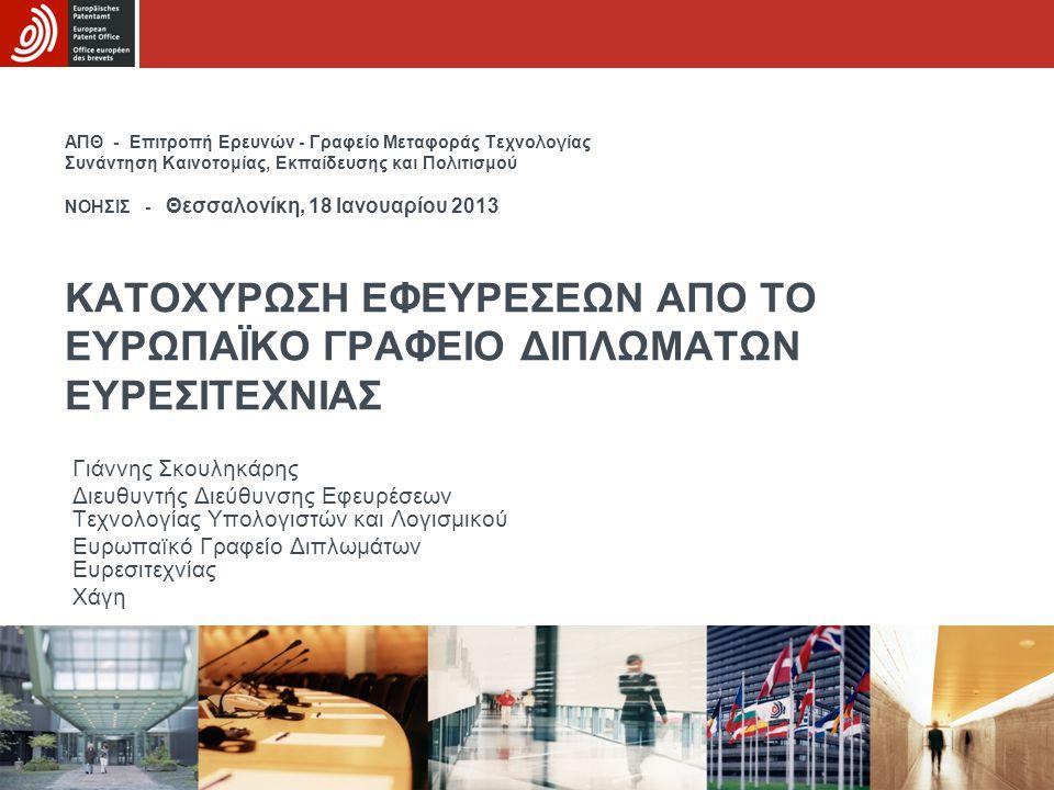 ΑΠΘ - Επιτροπή Ερευνών - Γραφείο Μεταφοράς Τεχνολογίας Συνάντηση Καινοτομίας, Εκπαίδευσης και Πολιτισμού ΝΟΗΣΙΣ - Θεσσαλονίκη, 18 Ιανουαρίου 2013 ΚΑΤΟ