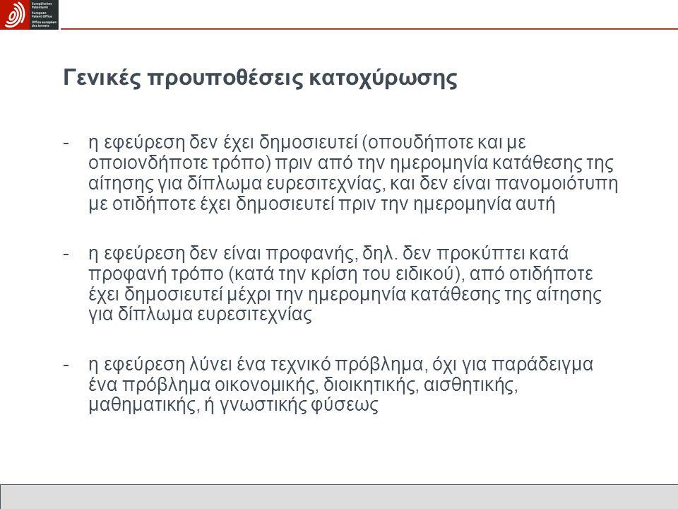Γενικές προυποθέσεις κατοχύρωσης -η εφεύρεση δεν έχει δημοσιευτεί (οπουδήποτε και με οποιονδήποτε τρόπο) πριν από την ημερομηνία κατάθεσης της αίτησης