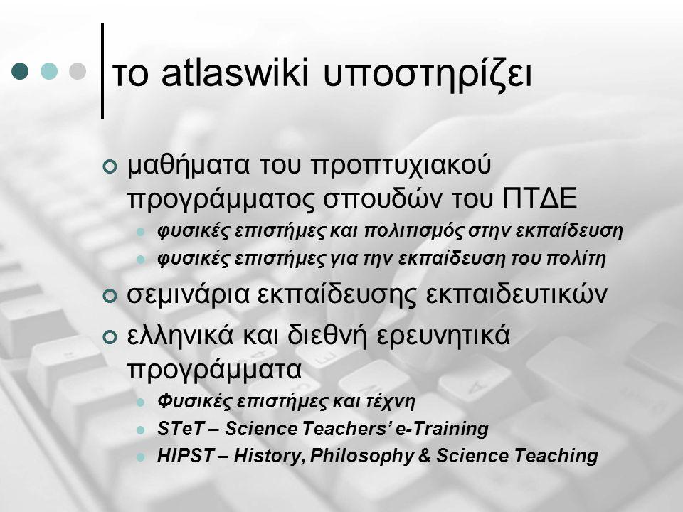 το atlaswiki υποστηρίζει μαθήματα του προπτυχιακού προγράμματος σπουδών του ΠΤΔΕ φυσικές επιστήμες και πολιτισμός στην εκπαίδευση φυσικές επιστήμες γι