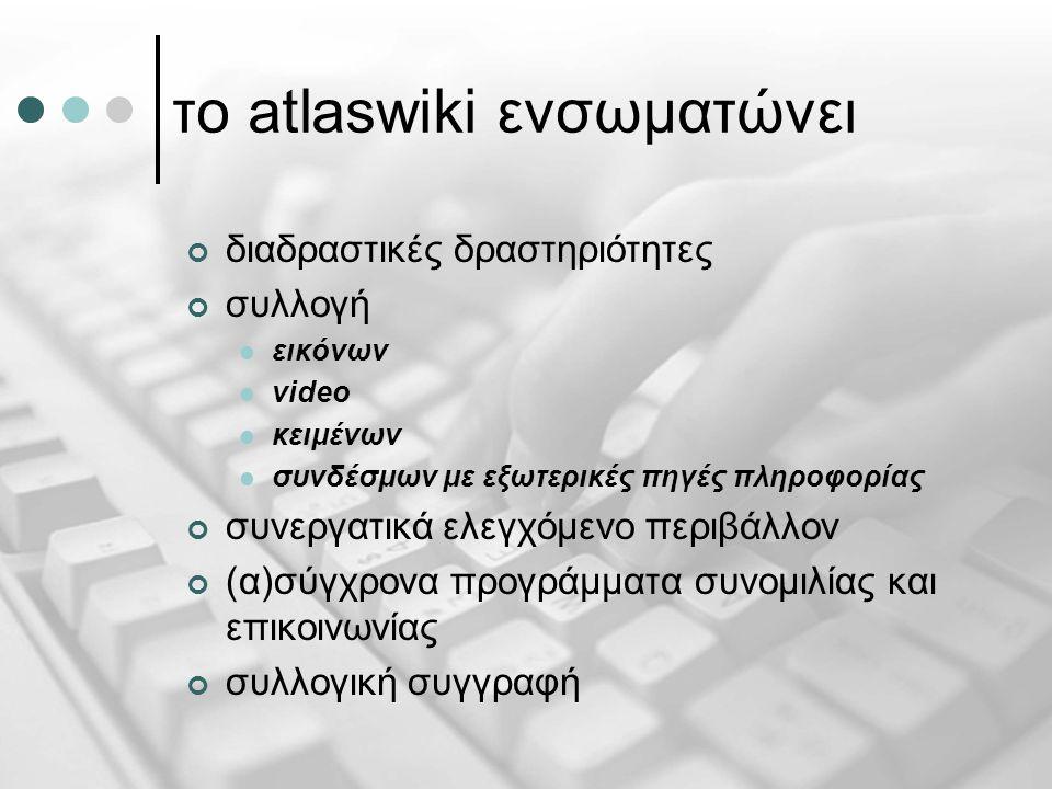 το atlaswiki ενσωματώνει διαδραστικές δραστηριότητες συλλογή εικόνων video κειμένων συνδέσμων με εξωτερικές πηγές πληροφορίας συνεργατικά ελεγχόμενο π