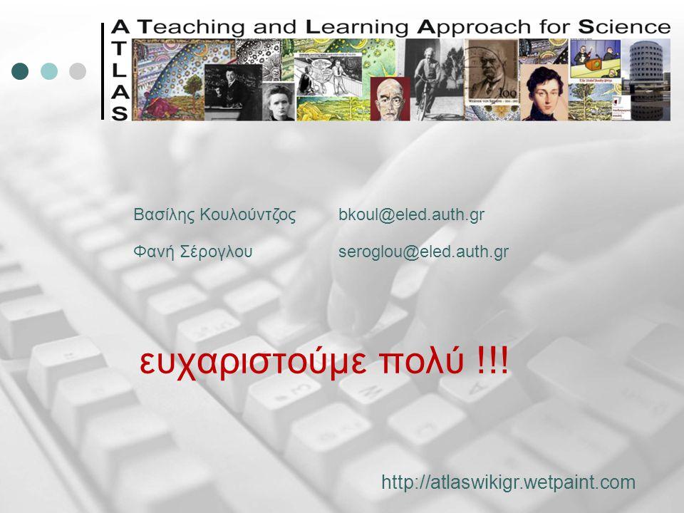 ευχαριστούμε πολύ !!! Βασίλης Κουλούντζοςbkoul@eled.auth.gr Φανή Σέρογλουseroglou@eled.auth.gr http://atlaswikigr.wetpaint.com