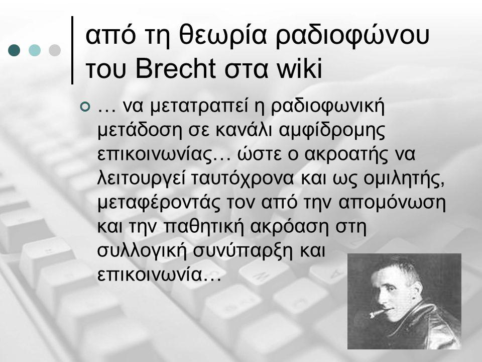 από τη θεωρία ραδιοφώνου του Brecht στα wiki … να μετατραπεί η ραδιοφωνική μετάδοση σε κανάλι αμφίδρομης επικοινωνίας… ώστε ο ακροατής να λειτουργεί τ