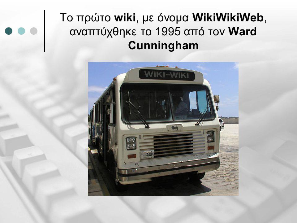 atlaswiki: συνεργατικό περιβάλλον μάθησης ανάγνωση (read ) επεξεργασία (edit) (Leuf & Cunningham, 2001)
