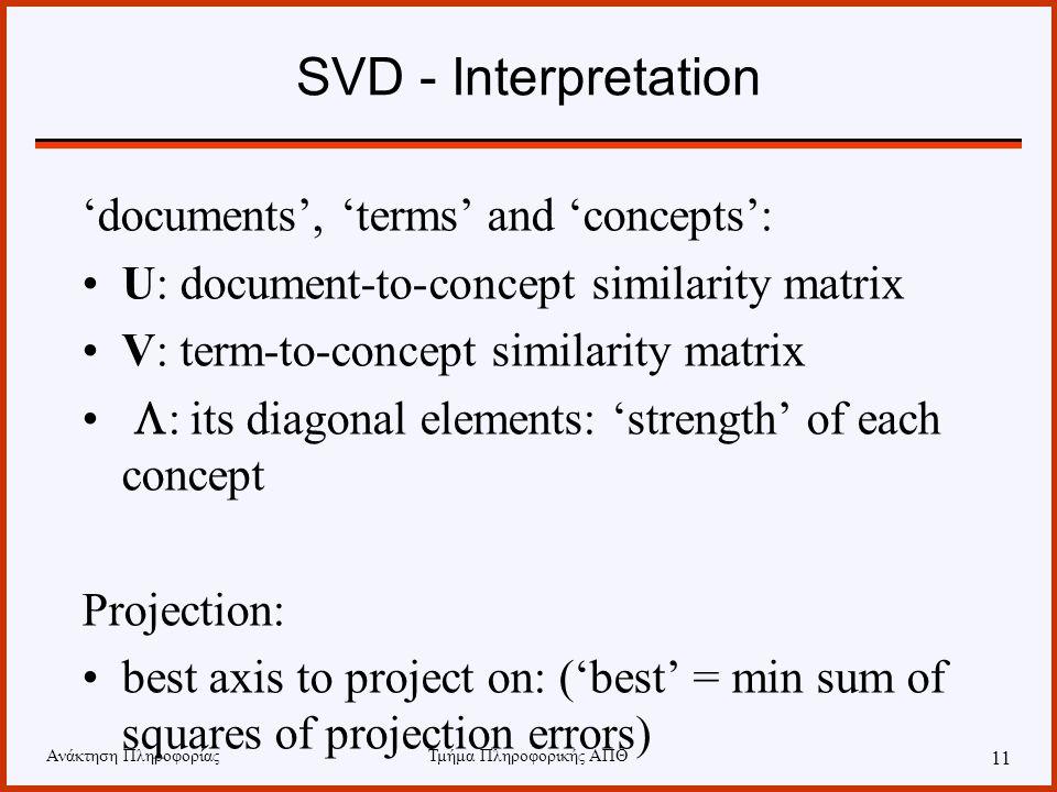 Ανάκτηση ΠληροφορίαςΤμήμα Πληροφορικής ΑΠΘ 11 SVD - Interpretation 'documents', 'terms' and 'concepts': U: document-to-concept similarity matrix V: te