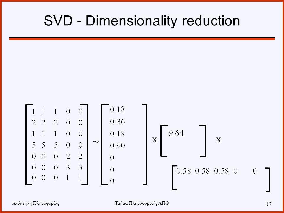 Ανάκτηση ΠληροφορίαςΤμήμα Πληροφορικής ΑΠΘ 17 SVD - Dimensionality reduction ~ xx