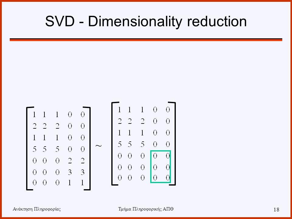 Ανάκτηση ΠληροφορίαςΤμήμα Πληροφορικής ΑΠΘ 18 SVD - Dimensionality reduction ~