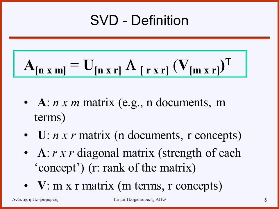 Ανάκτηση ΠληροφορίαςΤμήμα Πληροφορικής ΑΠΘ 8 SVD - Definition A [n x m] = U [n x r]   r x r] (V [m x r] ) T A: n x m matrix (e.g., n documents, m