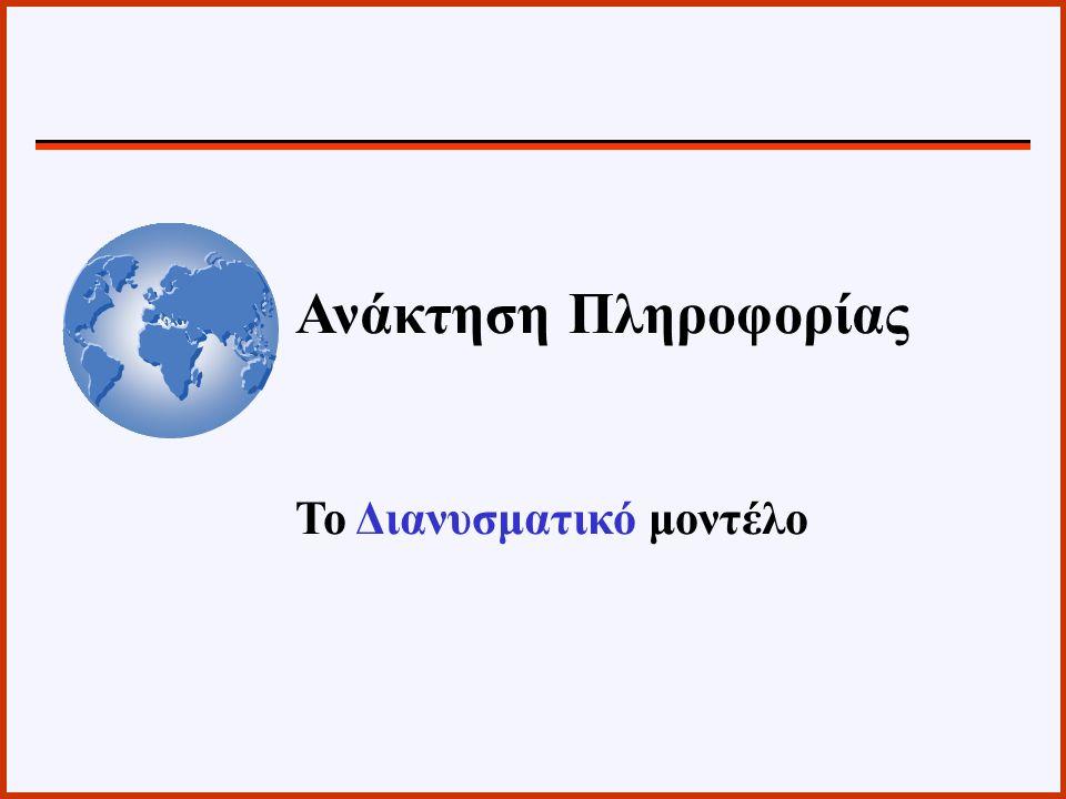 Ανάκτηση Πληροφορίας Το Διανυσματικό μοντέλο