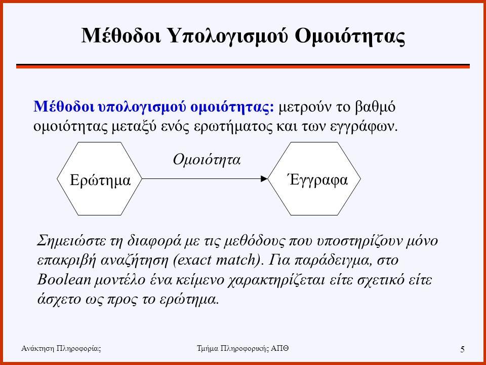 Ανάκτηση ΠληροφορίαςΤμήμα Πληροφορικής ΑΠΘ 6 Χρήση Καταλόγων Ερώτημα ΈγγραφαΚατάλογος Μηχανισμός υπολογισμού ομοιότητας μεταξύ ερωτήματος και εγγράφων της συλλογής.