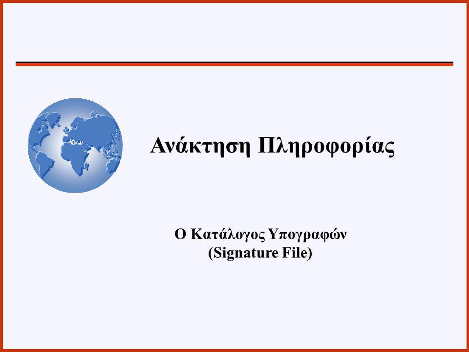 Ανάκτηση Πληροφορίας Ο Κατάλογος Υπογραφών (Signature File)