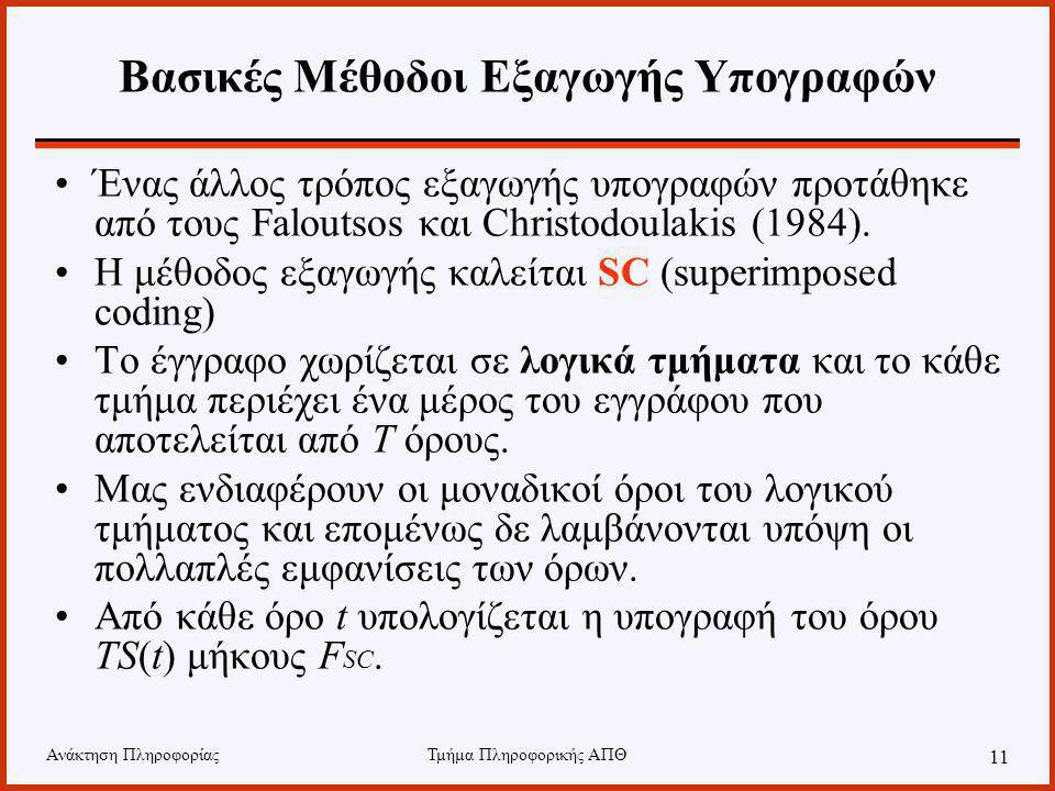 Ανάκτηση ΠληροφορίαςΤμήμα Πληροφορικής ΑΠΘ 11 Βασικές Μέθοδοι Εξαγωγής Υπογραφών Ένας άλλος τρόπος εξαγωγής υπογραφών προτάθηκε από τους Faloutsos και Christodoulakis (1984).