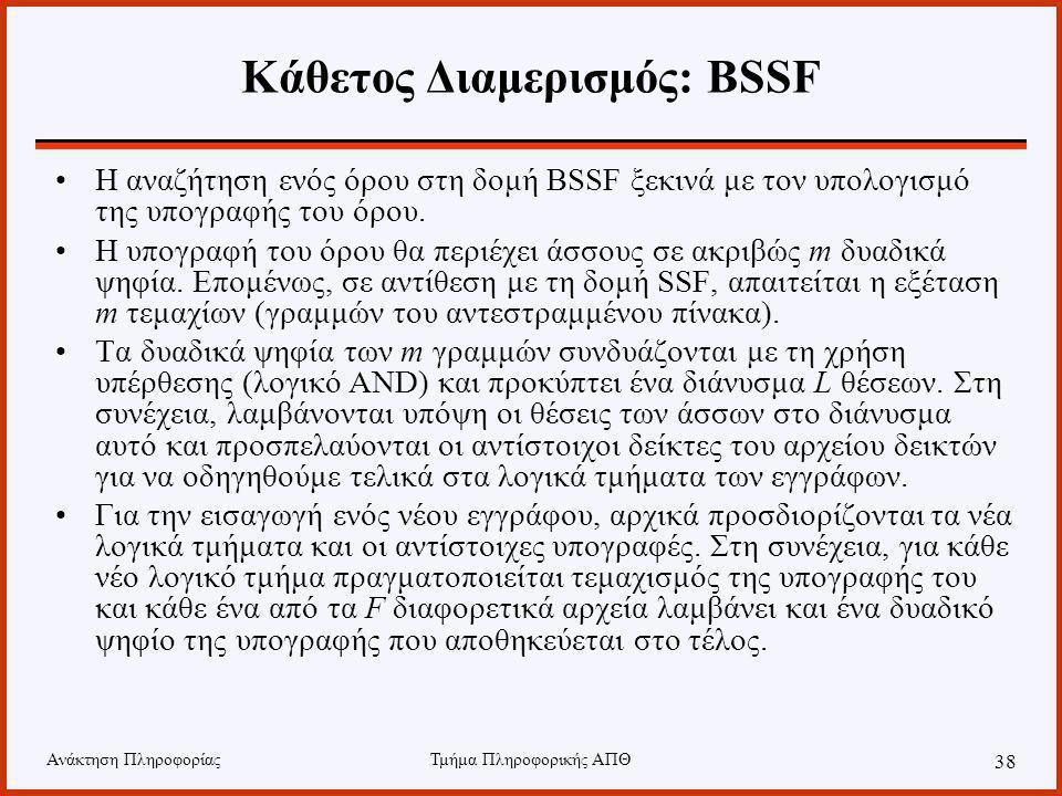 Ανάκτηση ΠληροφορίαςΤμήμα Πληροφορικής ΑΠΘ 38 Κάθετος Διαμερισμός: BSSF Η αναζήτηση ενός όρου στη δομή BSSF ξεκινά με τον υπολογισμό της υπογραφής του όρου.