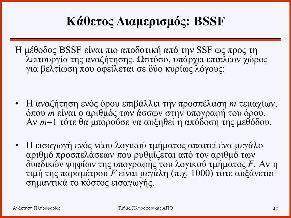 Ανάκτηση ΠληροφορίαςΤμήμα Πληροφορικής ΑΠΘ 40 Κάθετος Διαμερισμός: BSSF Η μέθοδος BSSF είναι πιο αποδοτική από την SSF ως προς τη λειτουργία της αναζήτησης.