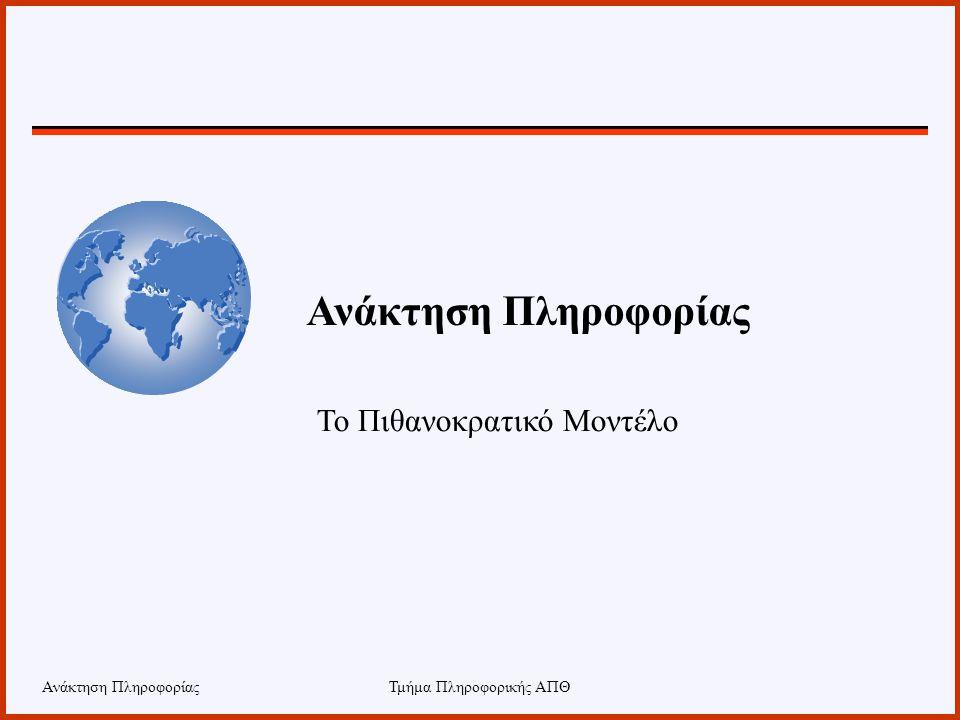 Ανάκτηση ΠληροφορίαςΤμήμα Πληροφορικής ΑΠΘ Το Πιθανοκρατικό Μοντέλο Ανάκτηση Πληροφορίας