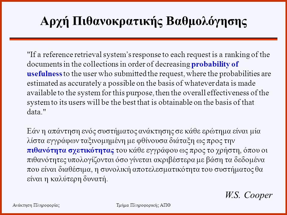 Ανάκτηση ΠληροφορίαςΤμήμα Πληροφορικής ΑΠΘ Αρχή Πιθανοκρατικής Βαθμολόγησης