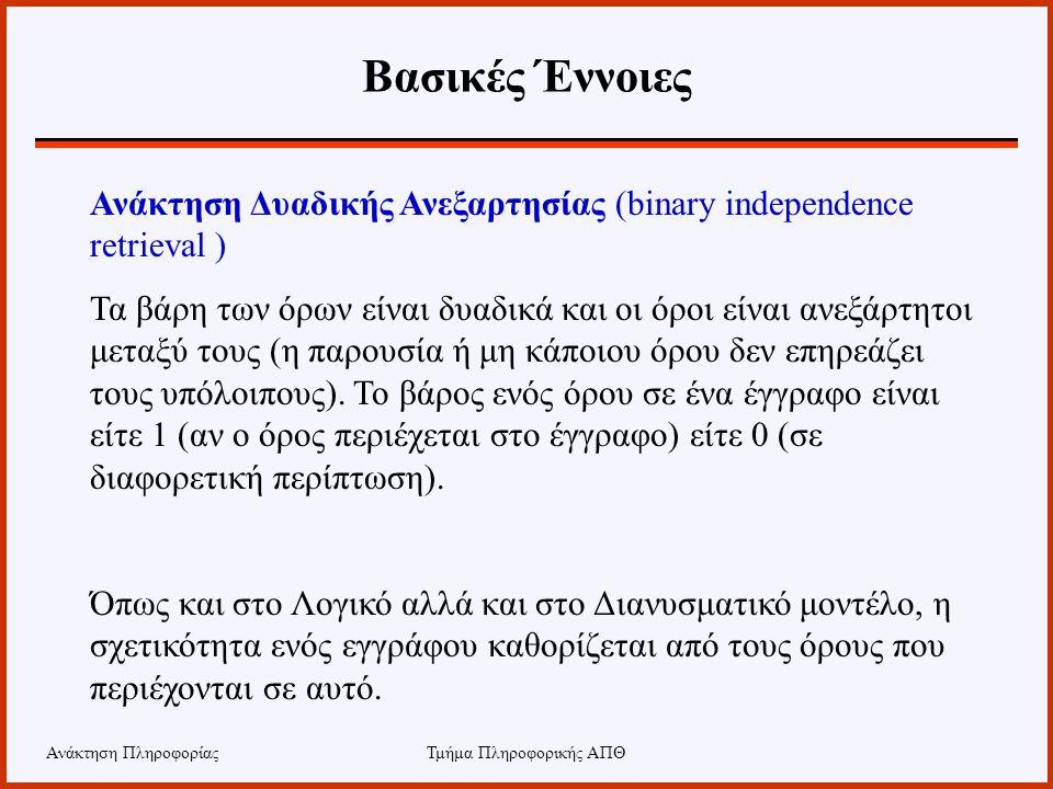 Ανάκτηση ΠληροφορίαςΤμήμα Πληροφορικής ΑΠΘ Βασικές Έννοιες Ανάκτηση Δυαδικής Ανεξαρτησίας (binary independence retrieval ) Τα βάρη των όρων είναι δυαδ