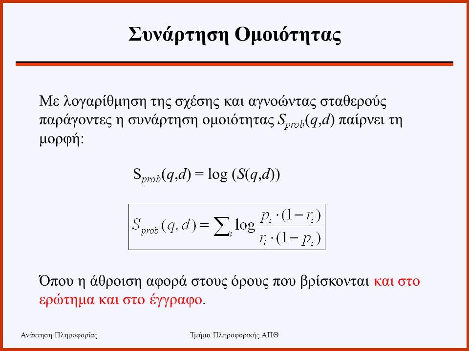 Ανάκτηση ΠληροφορίαςΤμήμα Πληροφορικής ΑΠΘ Συνάρτηση Ομοιότητας Με λογαρίθμηση της σχέσης και αγνοώντας σταθερούς παράγοντες η συνάρτηση ομοιότητας S
