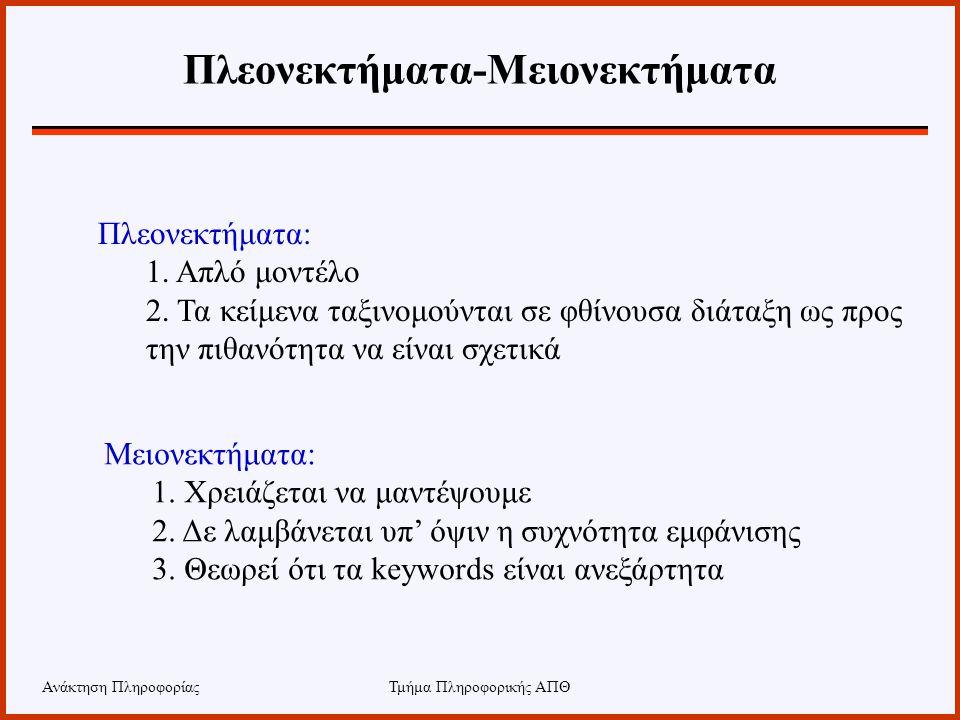 Ανάκτηση ΠληροφορίαςΤμήμα Πληροφορικής ΑΠΘ Πλεονεκτήματα-Μειονεκτήματα Πλεονεκτήματα: 1. Απλό μοντέλο 2. Τα κείμενα ταξινομούνται σε φθίνουσα διάταξη