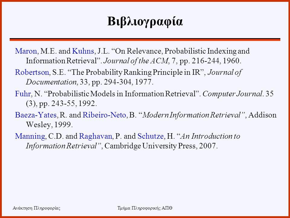 """Ανάκτηση ΠληροφορίαςΤμήμα Πληροφορικής ΑΠΘ Βιβλιογραφία Maron, M.E. and Kuhns, J.L. """"On Relevance, Probabilistic Indexing and Information Retrieval""""."""