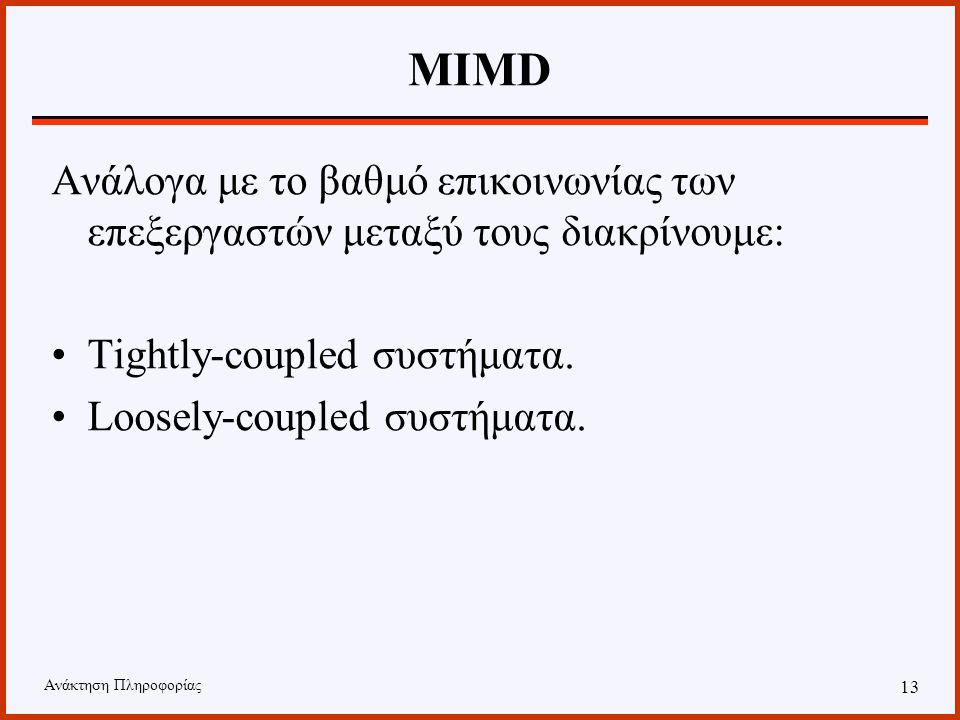 Ανάκτηση Πληροφορίας 12 MIMD Είναι η πιο γενική και πιο διαδεδομένη παράλληλη αρχιτεκτονική συστημάτων. Έχουμε N επεξεργαστές και Ν δεδομένα, και κάθε